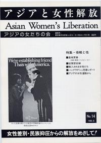 「アジアと女性解放」NO.14 侵略と性 1983.8