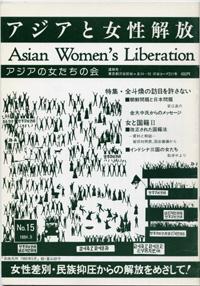 「アジアと女性解放」NO.15 全斗煥の訪日を許さない 1984.9