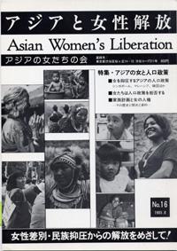 「アジアと女性解放」NO.16 アジアの女と人口政策 1985.8