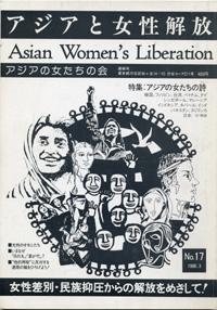 「アジアと女性解放」NO.17 アジアの女と詩 1986.3