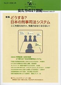 「女たちの21世紀」No.53 【特集】どうする?日本の刑事司法システム――ここを変えなきゃ、性暴力はなくならない!