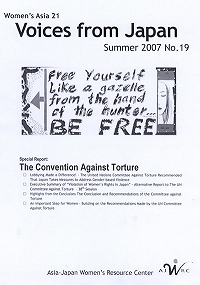 [Voices from Japan] No.19: The Convention Against Torture