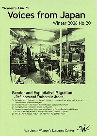 [Voices from Japan] No.20: Gender and Exploitative Migration - Refugees and Trainees in Japan