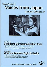 [Voices from Japan] No.17 Developing Our Communication Tools/ Work and Women's Right to Health