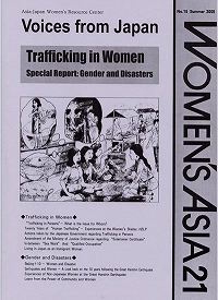 [Voices from Japan] No.15 Trafficking in Women/ Gender and Disasters