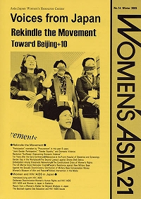 [Voices from Japan] No.14 Rekindle the Movement -Toward Beijing + 10