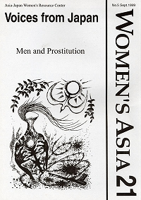 [Voices from Japan] No.05 Men and Prostitution - Research Project on Men and Prostitution