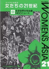 「女たちの21世紀」No.04 【特集】北京会議への期待:アジアの女性たち