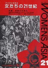「女たちの21世紀」No.06 【特集】貧困の女性化